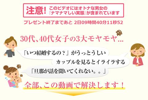 3大モヤモヤ解決.jpg